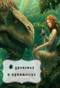 """Обложка книги """"О драконах и принцессах"""""""