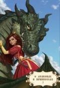 """Обложка книги """"О драконах и принцессах-2"""""""
