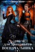 """Обложка книги """"Заноза для драконьего военачальника"""""""