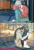 """Обложка книги """"Вылечи меня от одиночества"""""""