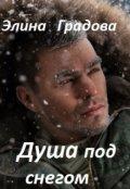 """Обложка книги """"Душа под снегом"""""""