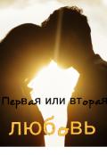 """Обложка книги """"Первая или вторая любовь"""""""