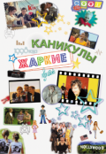 """Обложка книги """"Жаркие каникулы """""""
