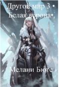 """Обложка книги """"Другой мир 3 •белая ворона•"""""""