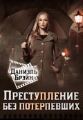"""Обложка книги """"Преступление без потерпевших"""""""