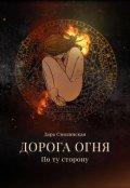 "Обложка книги ""Дорога Огня 1: По ту сторону"""