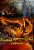 """Обложка книги """"Борьба покоренных сердец"""""""