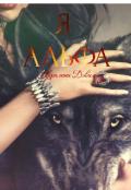 """Обложка книги """"Я — Альфа"""""""