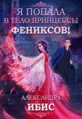 """Обложка книги """"Я попала в тело принцессы фениксов! """""""
