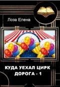 "Обложка книги ""Куда Уехал Цирк. Дорога1."""