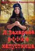 """Обложка книги """"S-T-I-K-S. Капустница."""""""