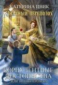 """Обложка книги """"Корпулентные достоинства, или Знатный переполох"""""""