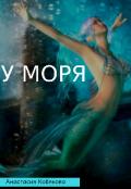 """Обложка книги """"У моря"""""""