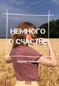 """Обложка книги """"Немного о счастье"""""""