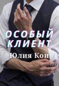 """Обложка книги """"Особый клиент"""""""