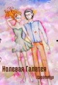 """Обложка книги """"Нолевая Галатея"""""""