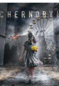 """Обложка книги """"Припять. Чернобыль """""""