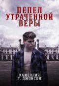 """Обложка книги """"Пепел Утраченной Веры"""""""
