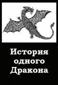 """Обложка книги """"История одного Дракона"""""""