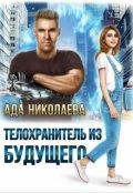 """Обложка книги """"Телохранитель из будущего"""""""
