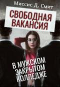 """Обложка книги """"Свободная вакансия в мужском закрытом коллежде"""""""