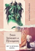 """Обложка книги """"Змей Горыныч и Принцесса"""""""