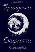 """Обложка книги """"Гранделосс. Скарлотта (книга первая)"""""""