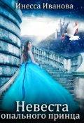 "Обложка книги ""Невеста опального принца"""