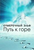 """Обложка книги """"Путь к горе"""""""