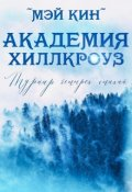 """Обложка книги """"Академия Хиллкроуз  #турнир четырёх стихий"""""""
