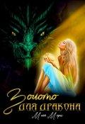 """Обложка книги """"Золото для Дракона"""""""
