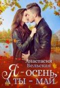 """Обложка книги """"Я - осень, а ты май"""""""