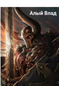 """Обложка книги """"Земли Меча и Магии : Силы Хаоса. Том 1"""""""