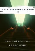 """Обложка книги """"Дети лечебницы Квин Ii"""""""