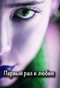"""Обложка книги """"Первый раз в любви"""""""