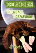 """Обложка книги """"Эволюция — дело семейное!"""""""