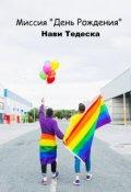 """Обложка книги """"Миссия """"День Рождения"""""""""""
