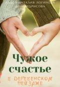 """Обложка книги """"Чужое счастье в деревенском пейзаже"""""""