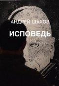 """Обложка книги """"Исповедь"""""""