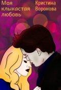 """Обложка книги """"Моя клыкастая любовь"""""""