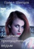 """Обложка книги """"Академия пропущенных ведьм"""""""