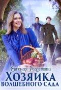 """Обложка книги """"Хозяйка волшебного сада"""""""
