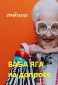 """Обложка книги """"Баба Яга на допросе."""""""