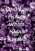"""Обложка книги """"Однажды бывает любовь"""""""