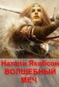 """Обложка книги """"Волшебный меч"""""""