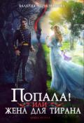 "Обложка книги ""Попала, или Жена для тирана - 2"""
