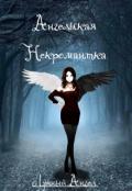 """Обложка книги """"Ангельская некромантка"""""""