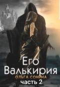 """Обложка книги """"Его Валькирия. Часть 2"""""""