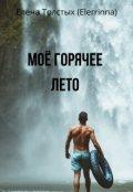 "Обложка книги ""Моё горячее лето"""