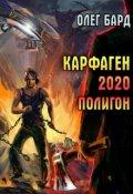 """Обложка книги """"Карфаген 2020. Полигон"""""""